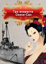 Сентиментальный роман Три возраста Окини-Сан