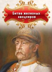 В.С. Пикуль роман Битва железных канцлеров