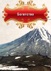 В.С. Пикуль роман Богатство