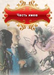В.С. Пикуль шпионский роман Честь имею