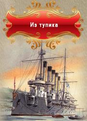 В.С. Пикуль роман Из тупика