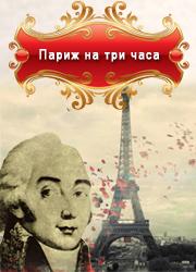 В.С. Пикуль роман Париж на три часа