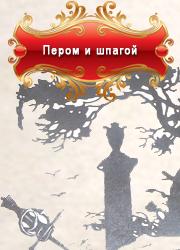 В.С. Пикуль роман Пером и шпагой
