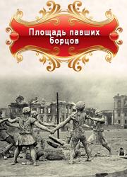 В.С. Пикуль роман Площадь павших борцов