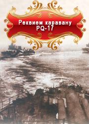 В.С. Пикуль роман Реквием каравану PQ-17
