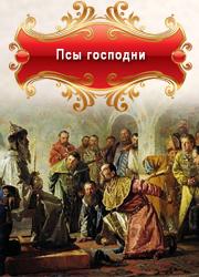 В.С. Пикуль роман Псы господни