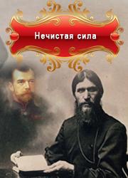 В.С. Пикуль роман Нечистая сила