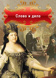В.С. Пикуль роман Слово и дело